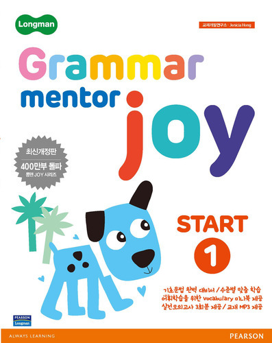Longman Grammar Mentor Joy start 1 [ 최신개정판 ]
